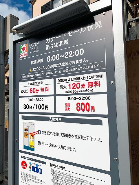 モール 伏見 カナート 【カナートモール伏見】セール